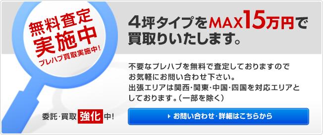 無料査定実施中 プレハブ買取実施中! 委託・買取強化中! 4坪タイプをMAX15万円で買取りいたします。不要なプレハブを無料で査定しておりますのでお気軽にお問い合わせ下さい。出張エリアは大阪・京都・兵庫・奈良・和歌山・滋賀を対応エリアとしております。 お問い合わせ・詳細はこちらから