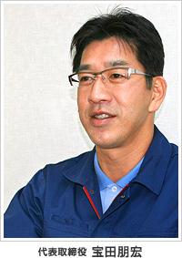 代表取締役 宝田朋宏