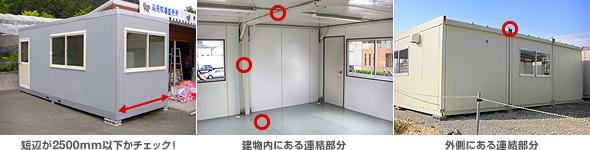 短辺が2500mm以下かチェック! 建物内にある連結部分 外側にある連結部分