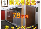NO.2726 ユニットハウス3.8坪タイプ 木目調<br>※12.3%OFF【限定1棟】
