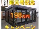 NO.2727 ユニットハウス7.5坪タイプ トイレ・キッチン付迷彩柄 ※16.8%OFF【限定1棟】