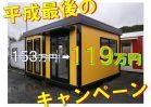 NO.2724 ユニットハウス5坪タイプ ブラック×イエロー【限定1棟】