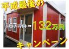 NO.2725 ユニットハウス6.3坪タイプ ホワイト×レッド【限定1棟】