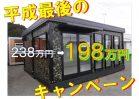 NO.2727 ユニットハウス7.5坪タイプ トイレ・キッチン付 迷彩柄【限定1棟】