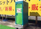 NO.2896 中古簡易水洗トイレ和式