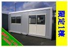 NO.3079 中古ユニットハウス3.8坪タイプ(エアコン付)【限定1棟・地域限定運賃サービス】