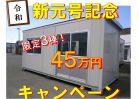 NO.3200 中古ユニットハウス4坪タイプ【限定3棟!】
