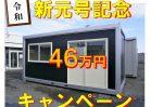 NO.3199 中古ユニットハウス3.8坪タイプ<br>※6.1%OFF【限定1棟】