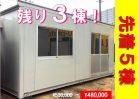 NO.3202 中古ユニットハウス4.1坪タイプ☆ SALE ☆【限定5棟】
