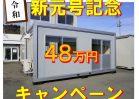 NO.3240 中古ユニットハウス3.8坪タイプ(エアコン付)<br>【限定1棟】