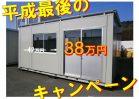 NO.3228 中古ユニットハウス3.9坪タイプ【限定1棟】