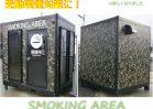 NO.3237 ユニットハウス1.4坪タイプ喫煙ルーム(迷彩)※現品限り