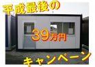 NO.3241 ユニットハウス3坪タイプ(新古品)【限定1棟】