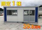 NO.3385 中古ユニットハウス3.8坪タイプ ※数量限定